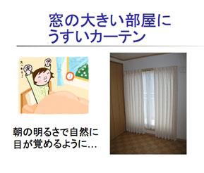 窓の大きな部屋