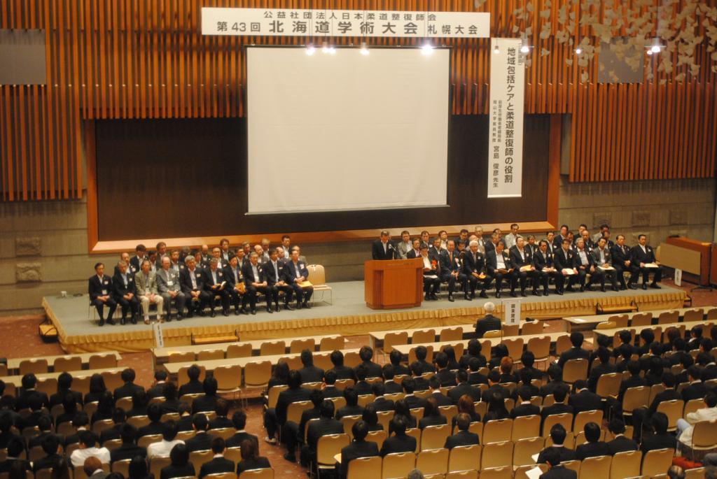 第43回北海道学会開会式